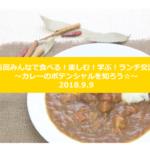 第5回みんなで食べる!学ぶ!楽しむ!ランチ会~カレーのポテンシャルを知ろう☆~