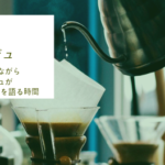 第2回十杯十色×栄養コンシェルジュ