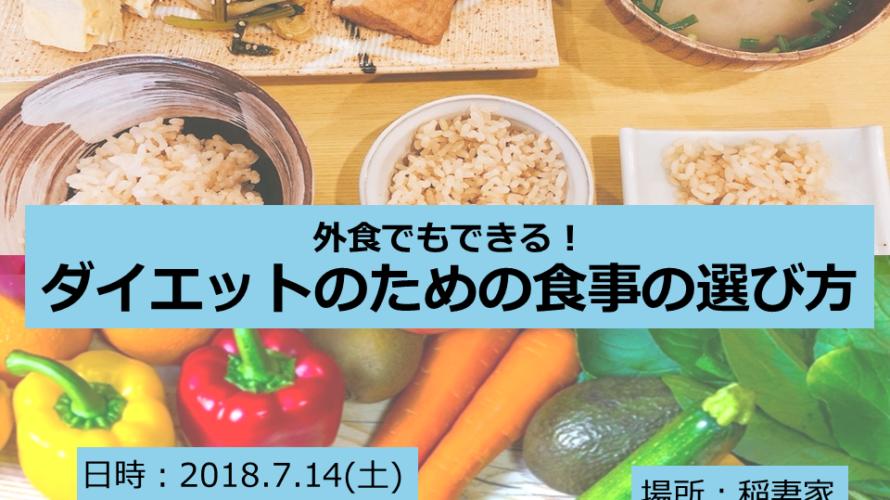 稲妻家イベントバーナー_2018.7.14
