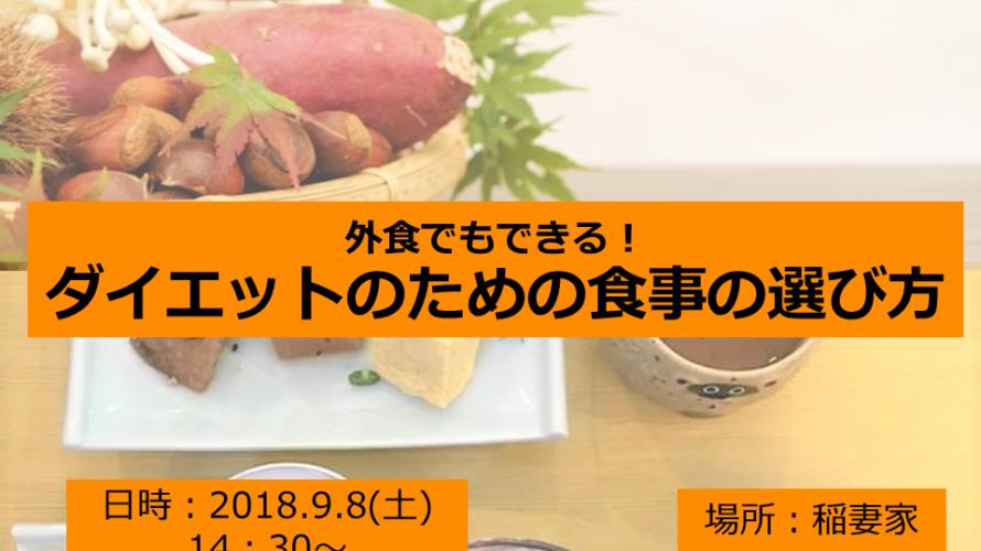 稲妻家イベントバーナー_2018.9.8