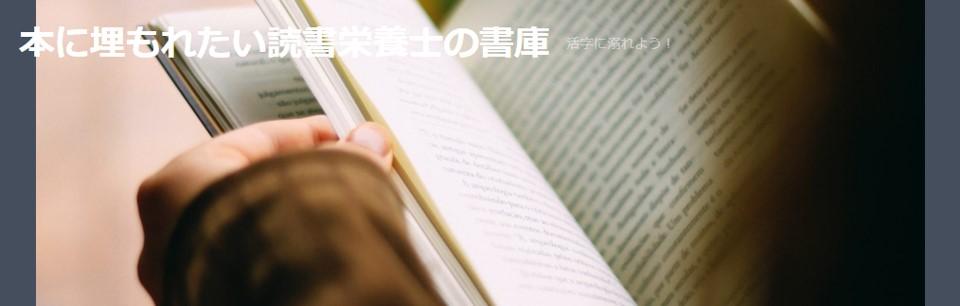 本に埋もれたい読書栄養士の書庫
