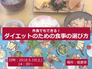 稲妻家イベントバーナー_2018.5.19