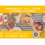 YAWARAセミナー vol.2
