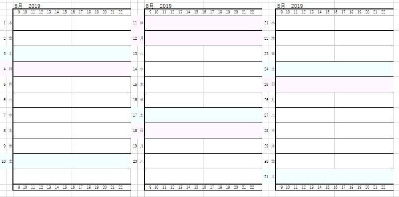 3つ折りカレンダーリフィル_2019.8以降(バイブルサイズ)