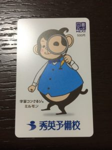 秀英予備校の株主優待:図書カード500円分