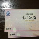 【のんびり株主優待2019】岡谷電機産業株式会社