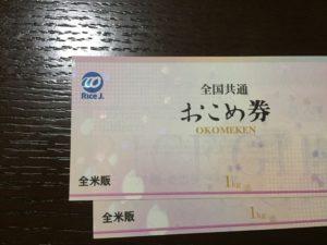 岡谷電機産業株式会社の株主優待:おこめ券2kg分