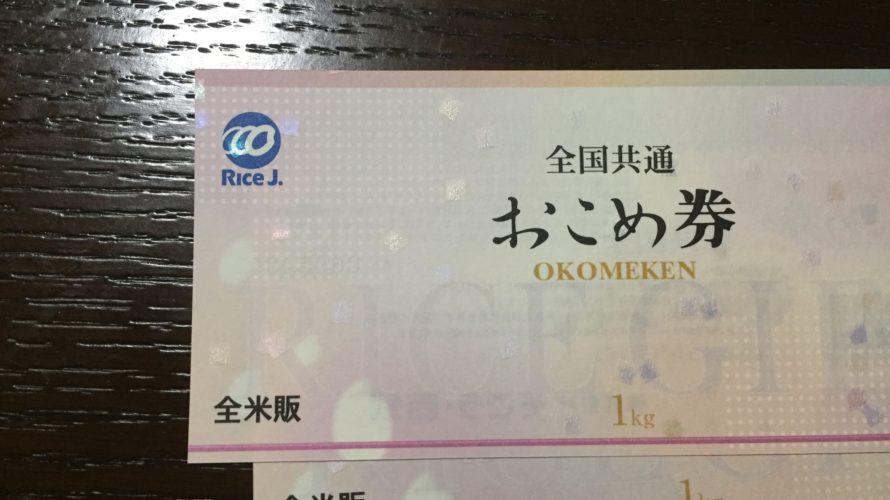 岡谷電機産業株式会社:おこめ券2kg分