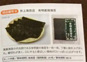 株式会社はせがわの株主優待:井上海苔店 有明産焼海苔