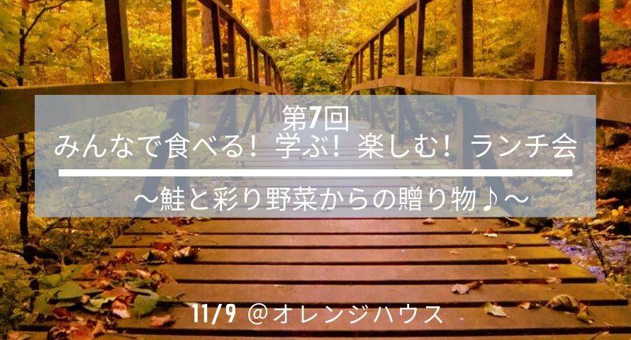 第7回オレンジハウスランチ会FBバナー