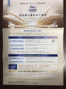 丸善CHIホールディングス株式会社の記念株主優待