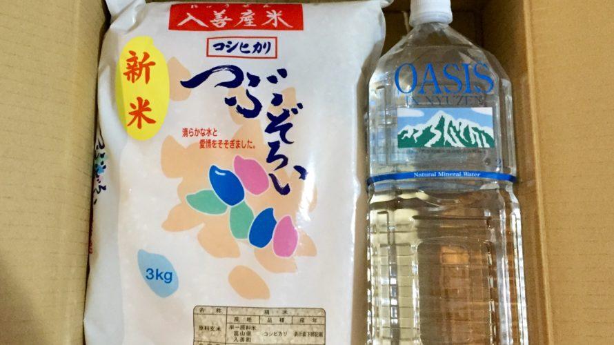 田中精密工業株式会社の株主優待(2019)米と水