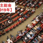 株主総会【2019年】