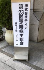 株式会社ティアの株主総会