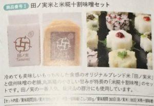 株式会社はせがわの株主優待:田ノ実米と米糀十割味噌セット