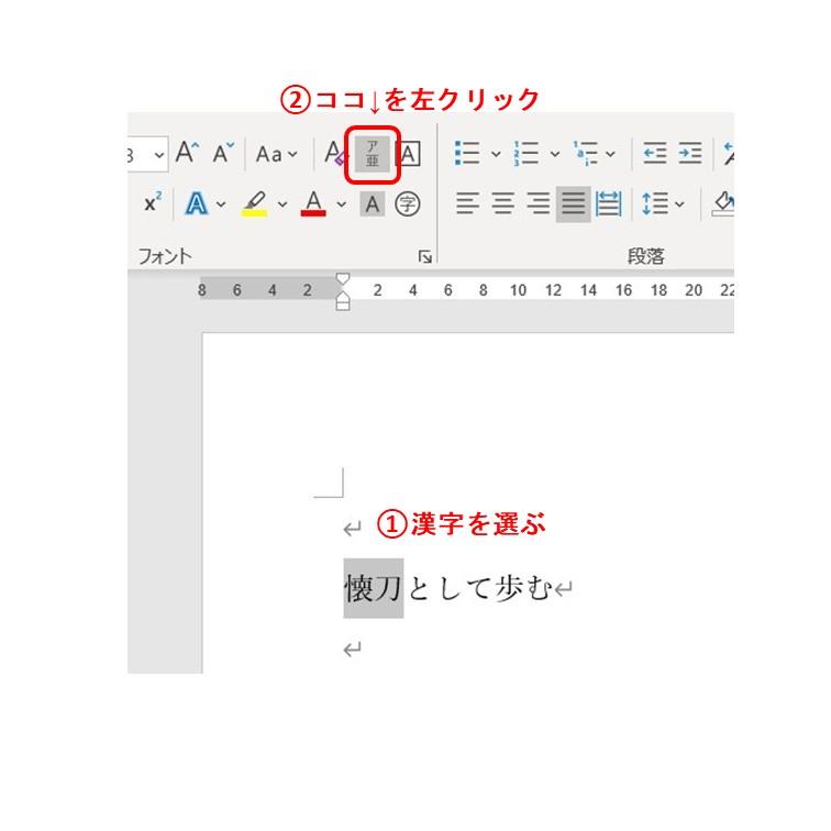 漢字を選んでルビをクリック