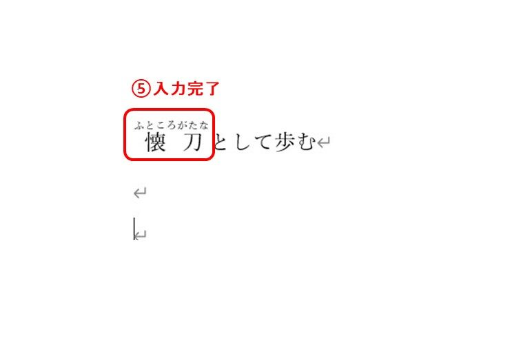 【ワード】漢字にふりがなを振る方法