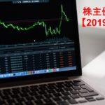 株主優待【2019年】