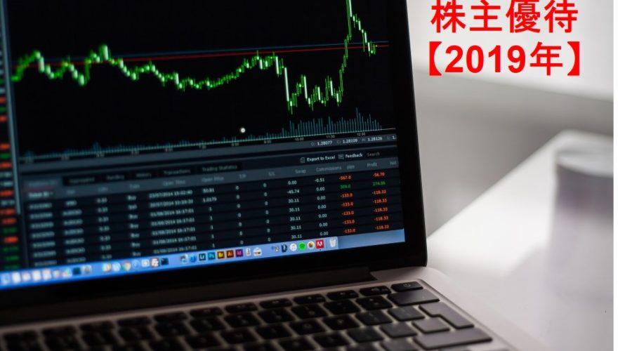 株主優待2019