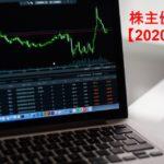株主優待【2020年】