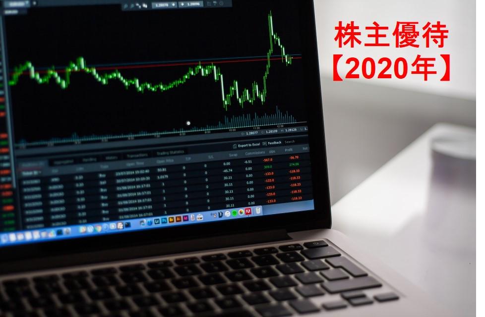 株主優待2020