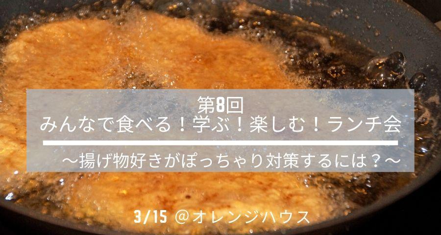 第8回みんなで食べる!学ぶ!楽しむ!ランチ会~揚げ物好きがぽっちゃり対策するには?~