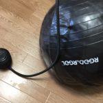 パソコンしながら運動不足解消!「RGGD&RGGL バランスボール」