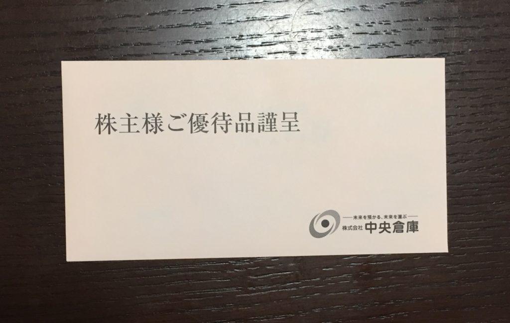 中央倉庫の株主優待(2020)