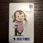 【のんびり株主優待2020】秀英予備校