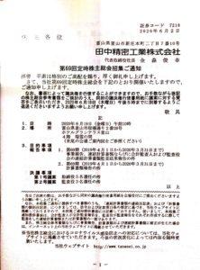 田中精密工業株式会社株主総会通知