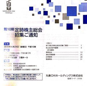 丸善CHIホールディングス株式会社株主総会通知