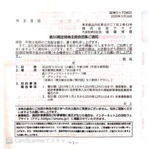 株式会社アマナ株主総会通知