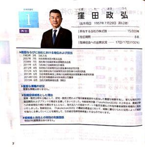 前澤化成工業株式会社株主総会通知