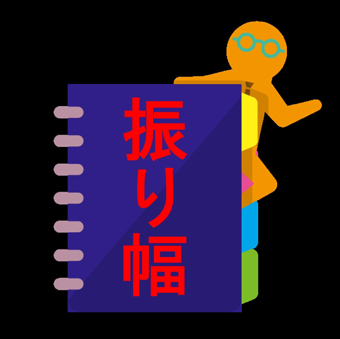 コツコツ系メガネ栄養士の手探り雑記ブログ~振り幅を大きく生きる~