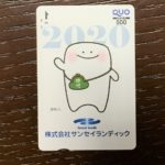 【のんびり株主優待2020】株式会社サンセイランディック