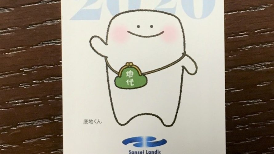 サンセイランディックの株主優待(2020)QUOカード500円