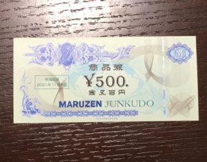 丸善CHIホールディングス株式会社の株主優待(2020)商品券