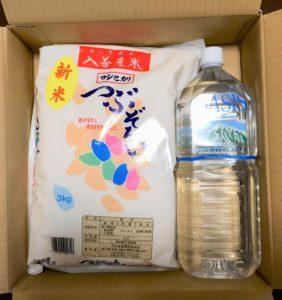 田中精密工業の株主優待(2020)米と水