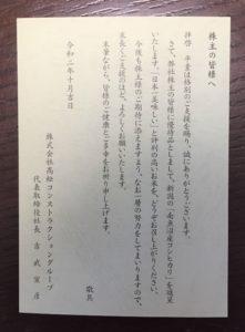 高松コンストラクショングループの株主優待(2020)米