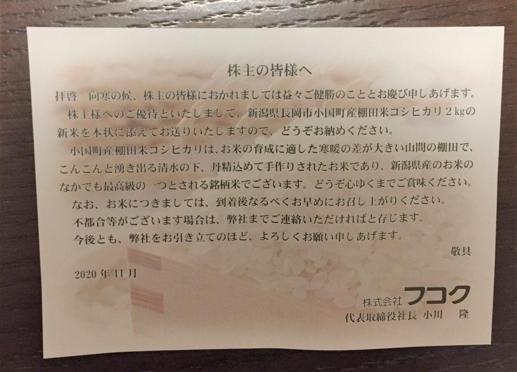 株式会社フコクの株主優待(2020)手紙