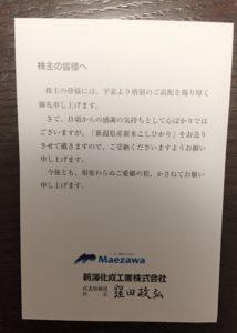 前澤化成工業の株主優待(2020)手紙