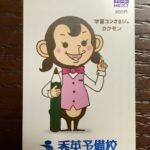 秀英予備校の株主優待(2020)図書カード
