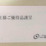 中央倉庫の株主優待2021
